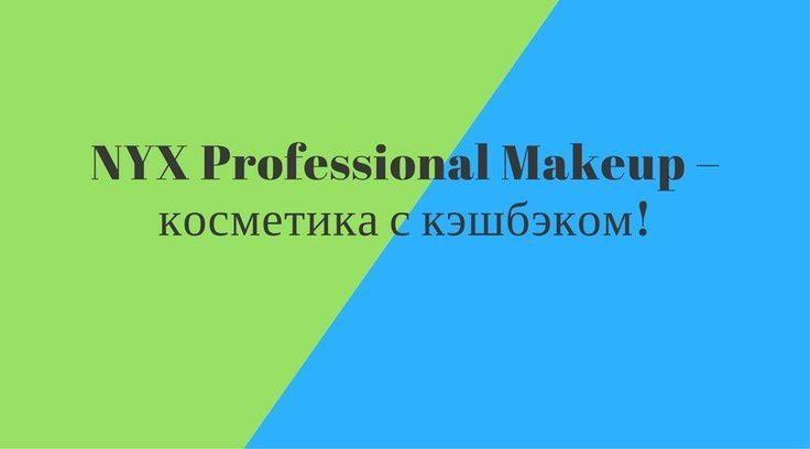 NYX Professional Makeup – профессиональная косметика с большим кэшбэком!
