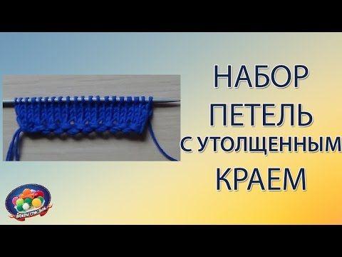 НАБОР ПЕТЕЛЬ С УТОЛЩЕННЫМ КРАЕМ - YouTube