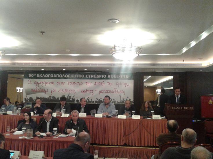 Χαιρετισμός Ν. Μηταράκη στο 50ο Συνέδριο ΠΟΕΕ ΥΤΕ - http://goo.gl/PObD5M