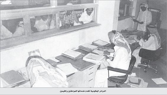 الدوائر الحكومية تقدم خدماتها للمواطنين والمقيمين صور من التاريخ صحيفة البلاد السعودية البلاد زمان Albiladdaily Male Sketch Male Art