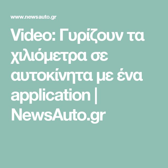 Video: Γυρίζουν τα χιλιόμετρα σε αυτοκίνητα με ένα application   NewsAuto.gr