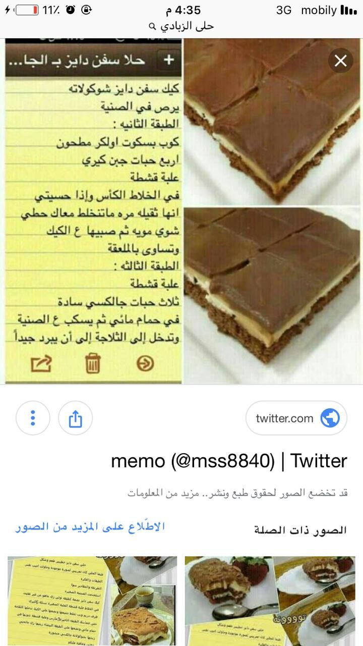 Pin By براءة حروف On اكلات Food Desserts Brownie