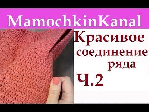 Красивое вязание крючком Соединение в конце ряда Ч.1 - YouTube