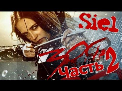 3D VIDEO - 300 СПАРТАНЦЕВ. 3D МИКС - Часть 2 | Siel 3D
