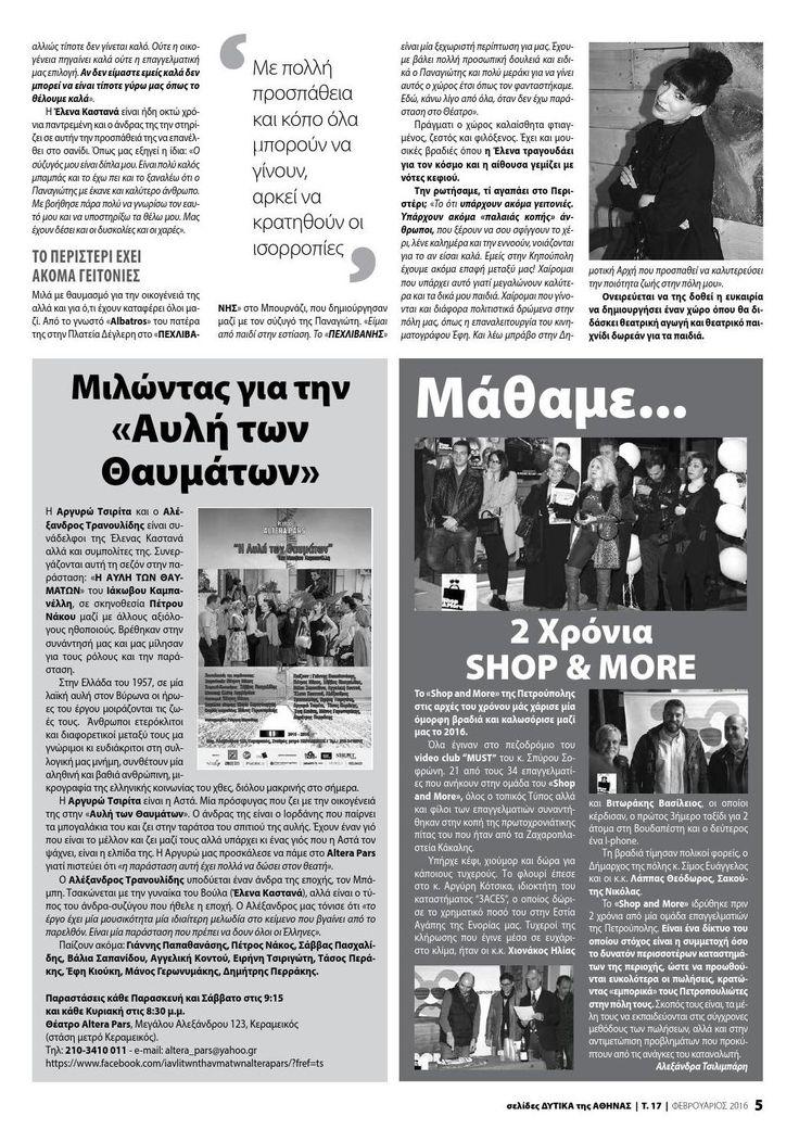 #ClippedOnIssuu from Σελίδες Δυτικά της Αθήνας - Τ. 17