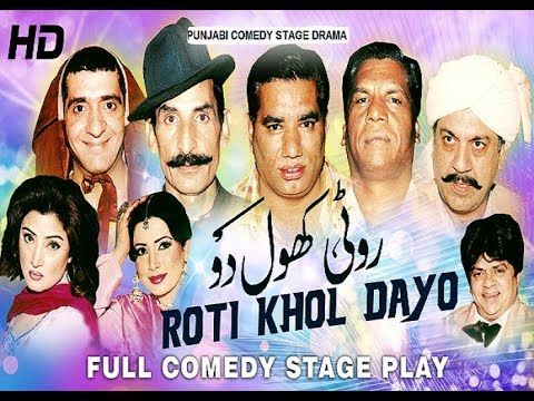 ROTI KHOL DAYO - FULL OF ENTERTAINMENT AND COMEDY PUNJABI STAGE DRAMA - روٹی کھول ڈو - ਰੋਤੀ