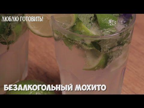 Безалкогольный мохито сайт Лиза