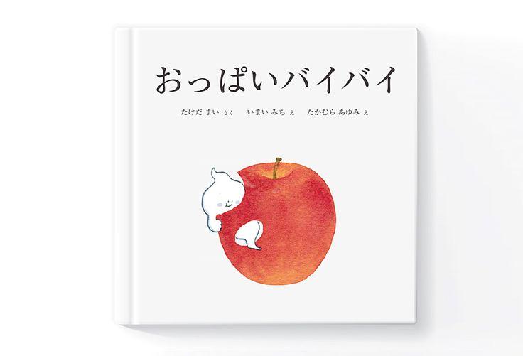 断乳&卒乳、そして、食育がテーマの実用絵本『おっぱいバイバイ』 – HITSPAPER