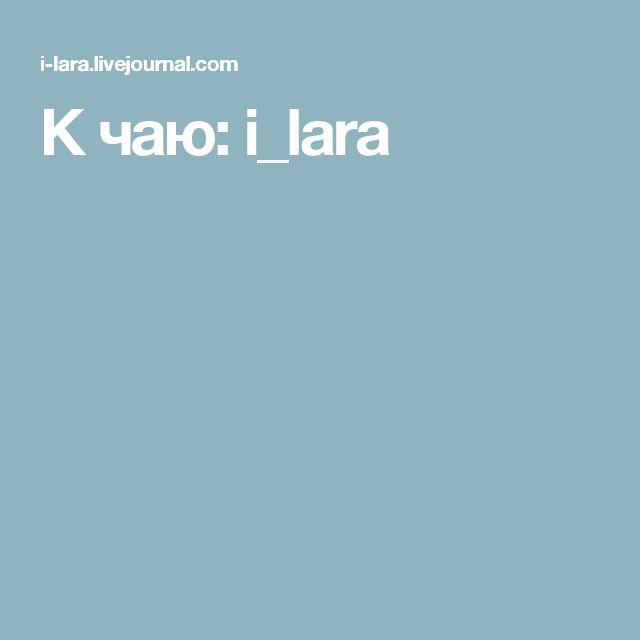 К чаю: i_lara