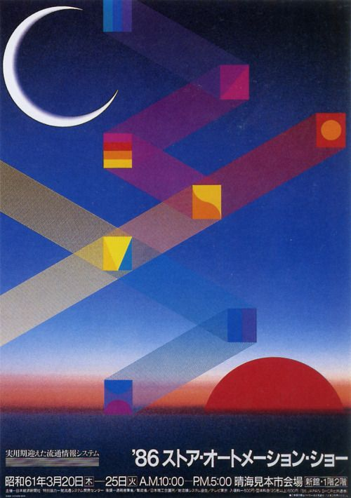 Japanese Poster: Automation show. Kazumasa Nagai. 1986