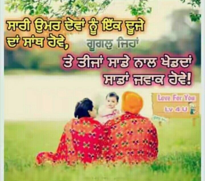 2507 best images about Punjabi quotes on Pinterest
