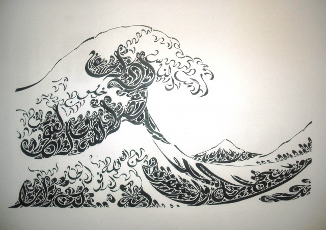 I like this homage to Hokusai. everitte.org Arabic Calligraphy