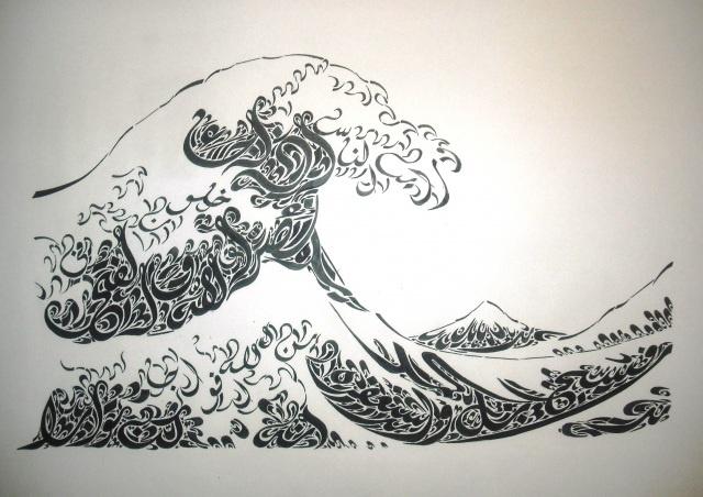 I like this homage to Hokusai. everitte.org Arabic Calligraphy