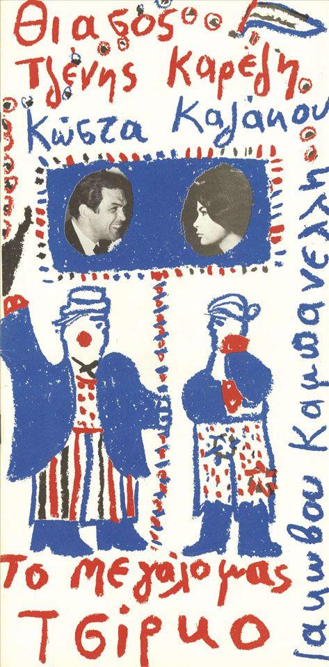 poster of the play 'our big circus' starring Jenny Karezi-Kostas Kazakos