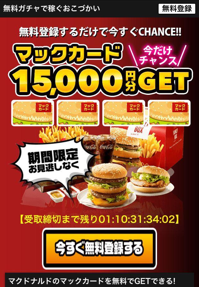 【乞食録】マクドナルドで合法的に無銭飲食できる方法www