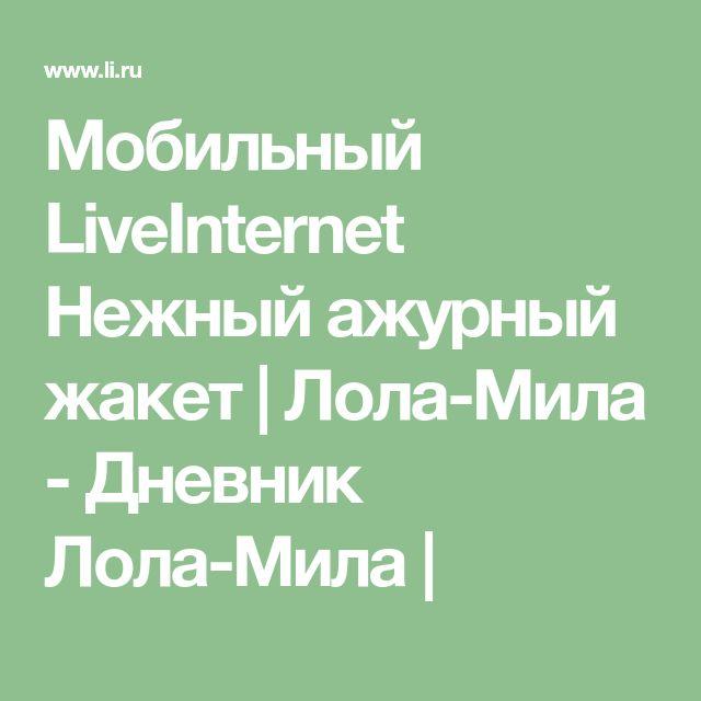 Мобильный LiveInternet Нежный ажурный жакет   Лола-Мила - Дневник Лола-Мила  