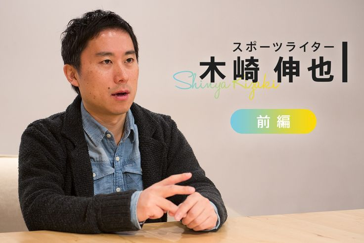 ウェブメディアがひしめく現代シーンで生き残れるライターになるために必要な素養とは?日本サッカー界でも指折りのスポーツライターとして知られる木崎伸也さんに、これからの若手に求められる能力や視点を伺いました。