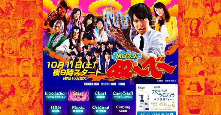 日本テレビ / 地獄先生ぬ~べ~