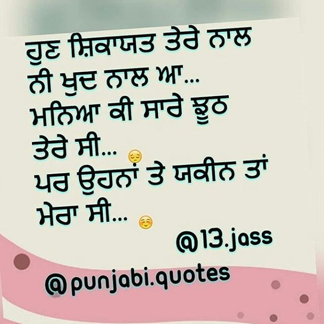 Cute Love Quotes For Her In Punjabi : ... My quotes on Pinterest Punjabi quotes, Quotes love and Cute texts