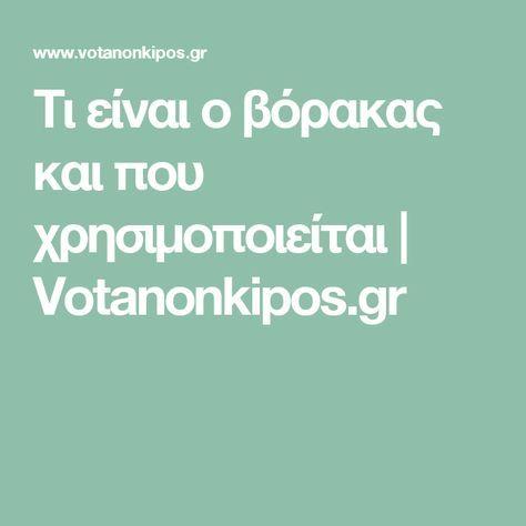 Τι είναι ο βόρακας και που χρησιμοποιείται | Votanonkipos.gr