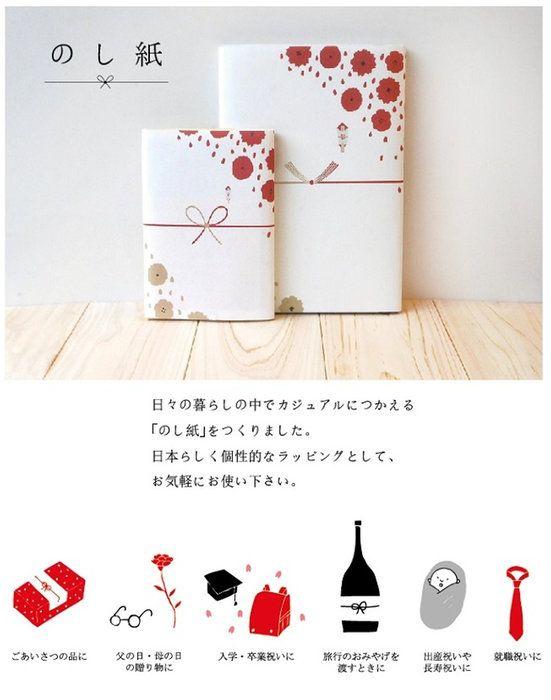 ★メール便発送★星燈社のし紙(小)花結び『のうぜんかずら』