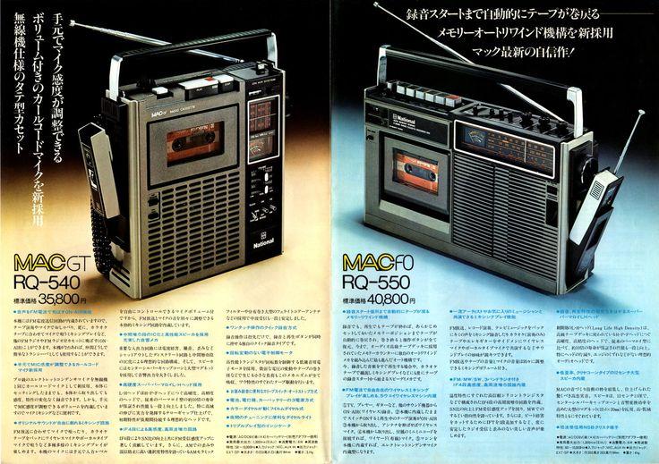 National・テープレコーダ・1974年(昭和49年)