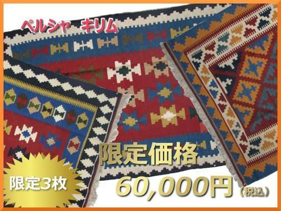 ペルシャキリム 玄関マット&ラグサイズ 約100×150㎝ - ペルシャ絨毯・キリム・ギャッベ専門店 ペルシャンハウス