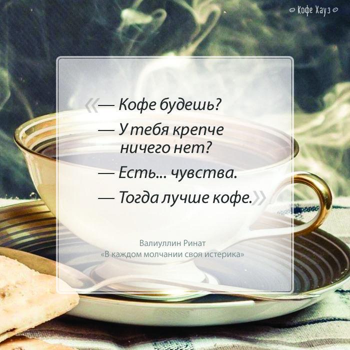#кофе  #любовь #coffee #кофехауз  #цитаты