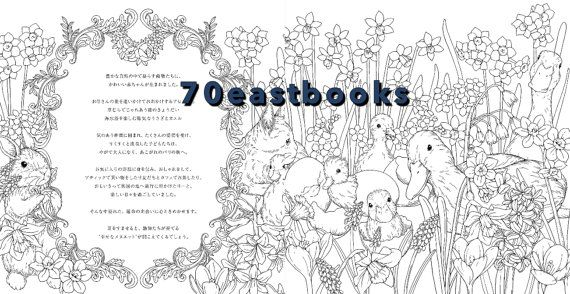 Menuet De Bonheur Colouring Book By Kanoko Egusa Shiawase No Minuet Menuet De Bonheur Coloring Book Japan Edition Coloring Books Post Cards Coloring Pages
