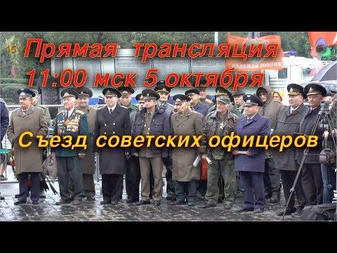 Съезд советских офицеров 2017