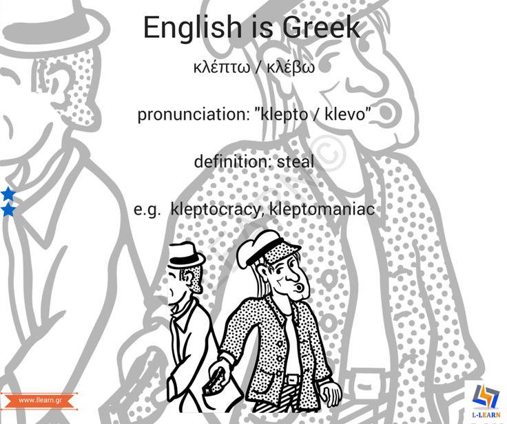 Κλέπτω / κλέβω.  #English #Greek #language #Αγγλικά #Ελληνικά #γλώσσα #LLEARN