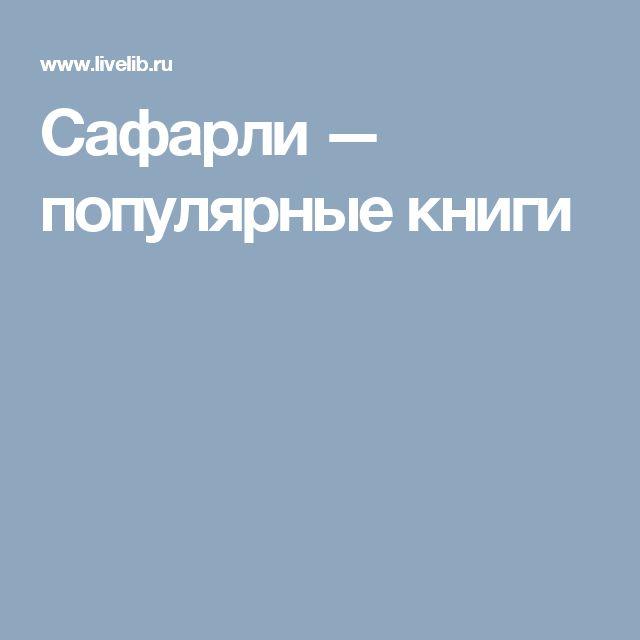 Сафарли — популярные книги