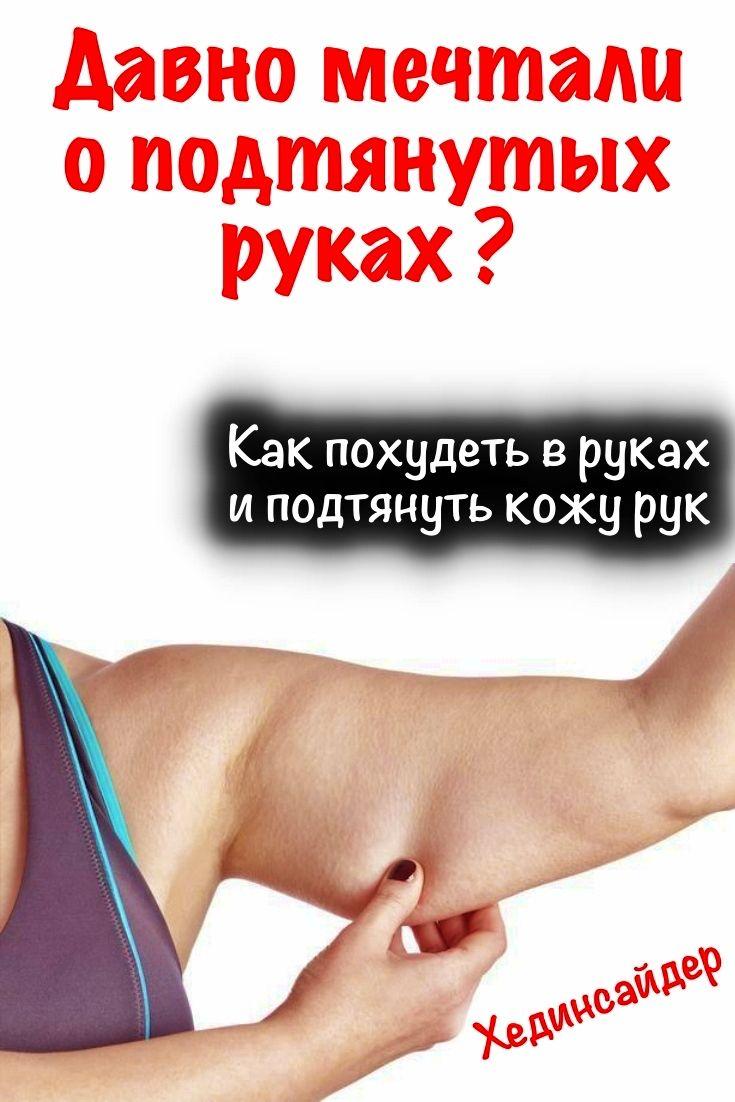 Жир Для Похудения Рук.