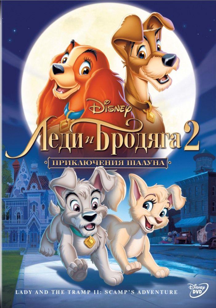 скачать книгу леди и бродяга Disneywb Pixar Work Dreams