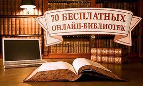 Если вы давно ищете, что бы такого почитать, то представленный ниже список библиотек облегчит этот мучительный выбор. Редакция AdMe.ru составила для вас список бесплатных ресурсов, на которых вы с легкостью сможете найти книгу по душе. Читать — не перечитать!