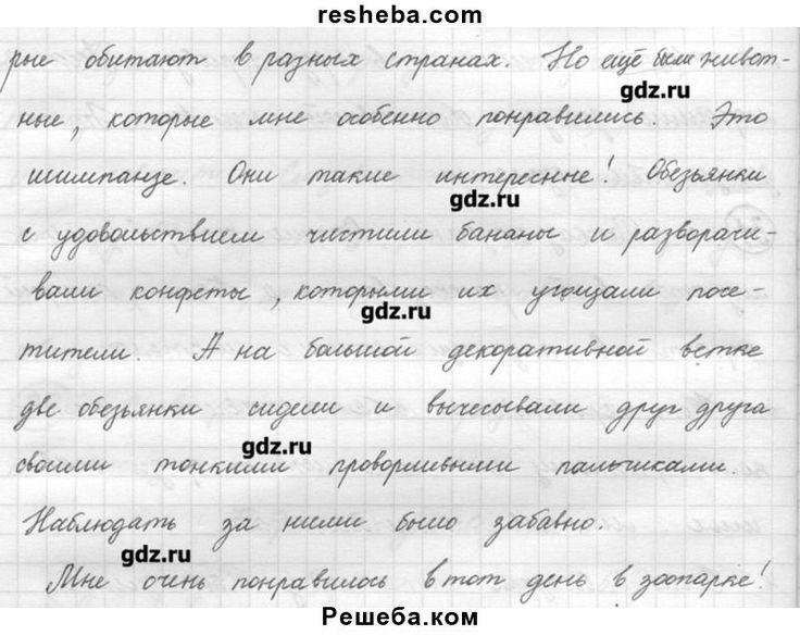 решебник по русской речи никитина 5 класс