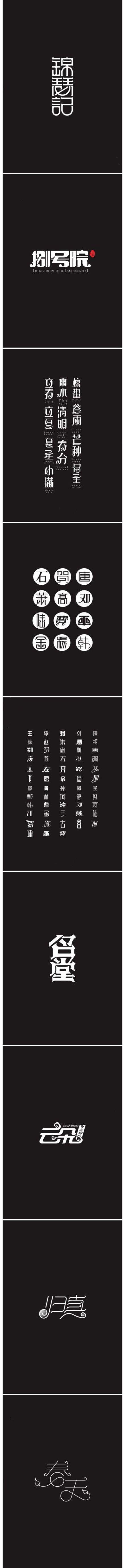 中文字体设计分享!发现字体之美!by- ...