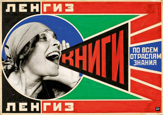 The Advertisement Poster for the Lengiz Publishing House. Aleksandr Rodchenko. 1924. Photomontage and Gouache on Paper - Private Collection.