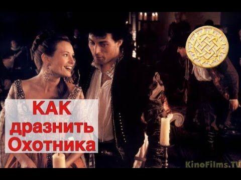 Ускользающая Лань. Фильм Честная куртизанка.