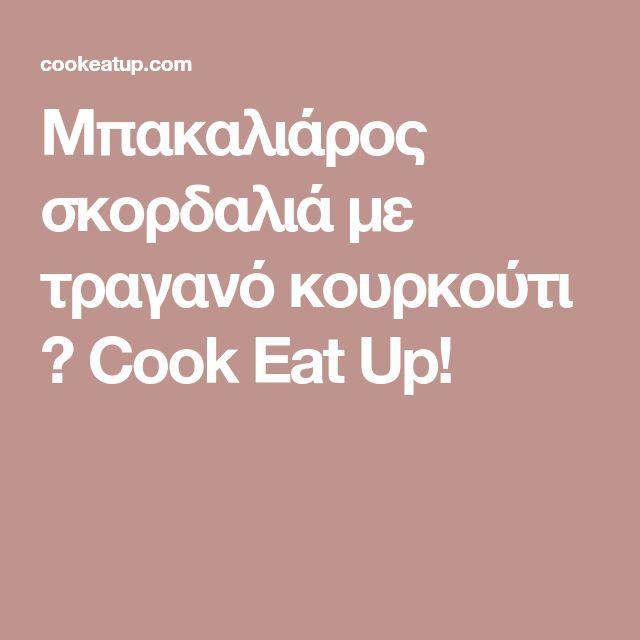 Μπακαλιάρος σκορδαλιά με τραγανό κουρκούτι ⋆ Cook Eat Up!