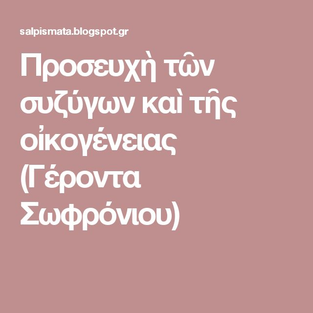 Προσευχὴ τῶν συζύγων καὶ τῆς οἰκογένειας (Γέροντα Σωφρόνιου)