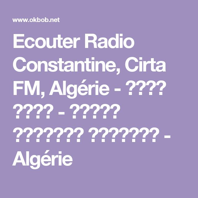 Ecouter Radio Constantine, Cirta FM, Algérie - البث الحي - إذاعة قسنطينة الجهوية - Algérie