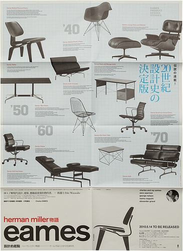 insight 04: herman miller monogatari