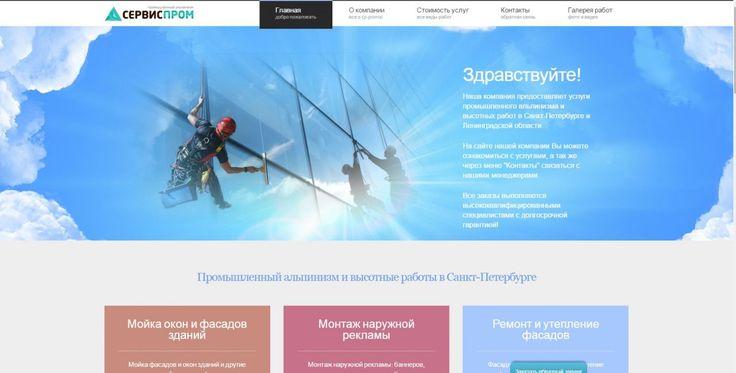 """Мы завершили создание сайта для компании """"Промал"""" которая находится в г.Санкт-Петербурге и занимается промышленным альпинизмом. Компания выполняет работы по мойке зданий, окон, установка рекламных..."""