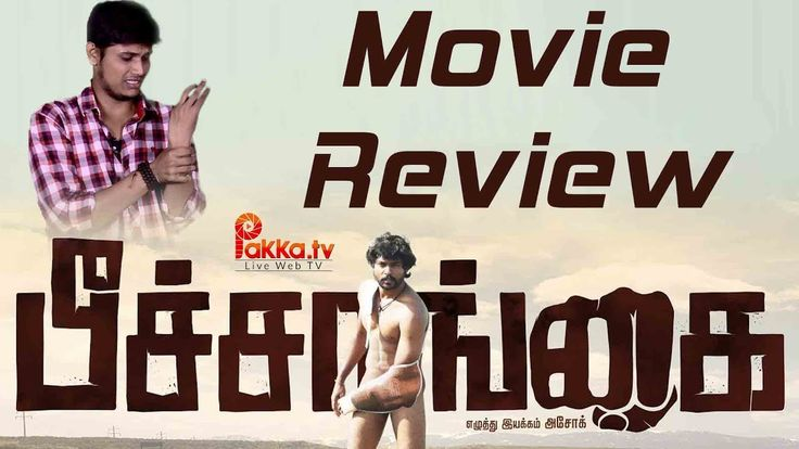 Peechankai (Peechaankai) Movie Review | Peechankai Review | Karthik | Anjali Rao | MS Baskar | Ashok  Peechaankai is a dark comedy movie directed by Ashok Kumar The movie story is about a left handed pickpocket feat RS Karthik and Anjali Rao. Peechaankai songs are composed by Balamurali Balu and Produced by PG Muthiah & RS Karthik.