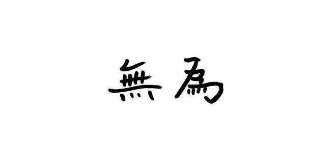 Wu Wei, Teoton toiminta