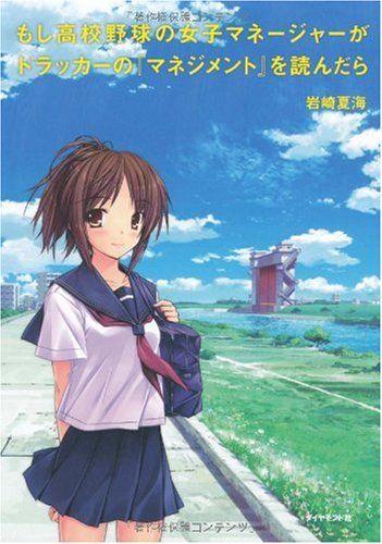 もし高校野球の女子マネージャーがドラッカーの『マネジメント』を読んだら   岩崎 夏海 http://www.amazon.co.jp/dp/4478012032/ref=cm_sw_r_pi_dp_Y0s1ub1F4G1X3