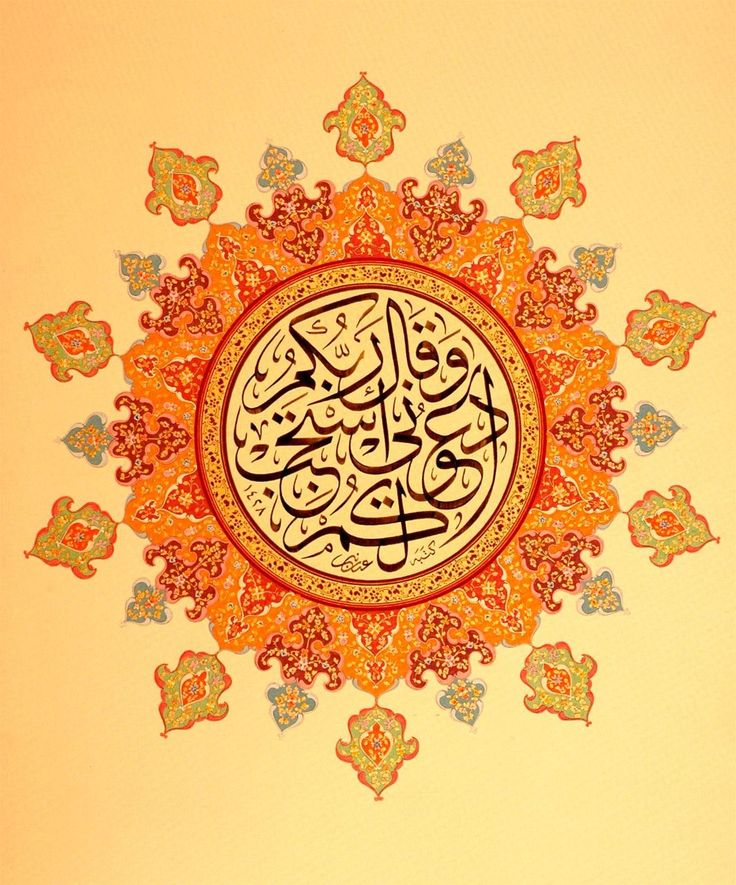 """And your Lord says:""""Call upon me, i will respond to you"""". #arabic #Typography, #calligraphy"""
