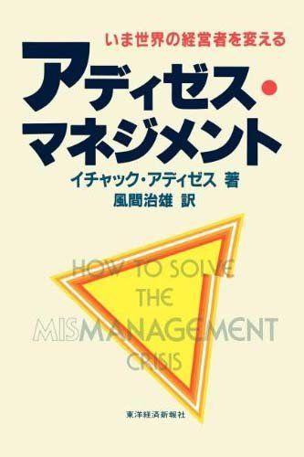 How To Solve The Mismanagement Crisis - Japanese edition: Ichak Adizes Ph.D.: 9784492520482: Amazon.com: Books