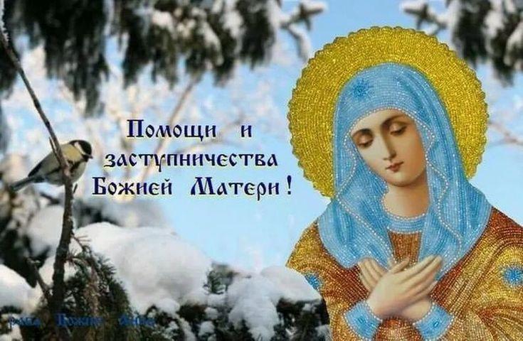 Слава россии, православные иконы открытки с добрым утром